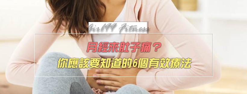 【月經保養】月經來肚子痛?你應該要知道的6個有效療法