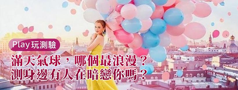 滿天氣球,哪個最浪漫?測身邊有人在暗戀你嗎?