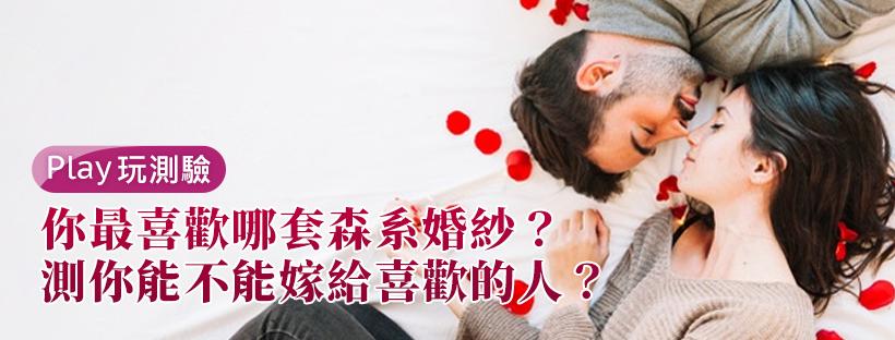 【愛情心理測驗】你最喜歡哪套森系婚紗?測你能不能嫁給喜歡的人?
