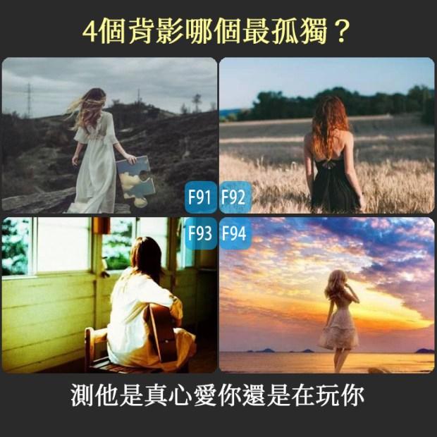 622_4個背影哪個最孤獨?測他是真心愛你還是在玩你