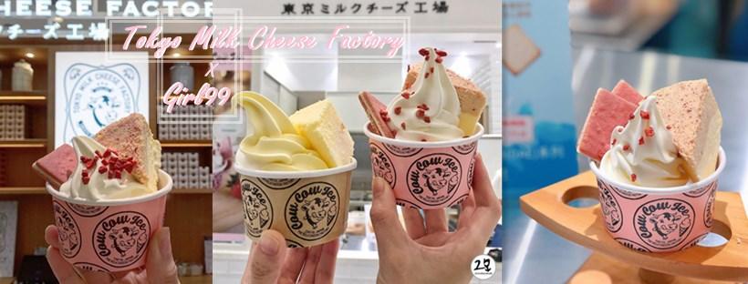 微風南山必吃!東京牛奶起司工房「期間限定苺果聖代」濃郁的牛奶霜淇淋放上草莓牛奶起司蛋糕還有草莓奶茶起司夾心餅乾!
