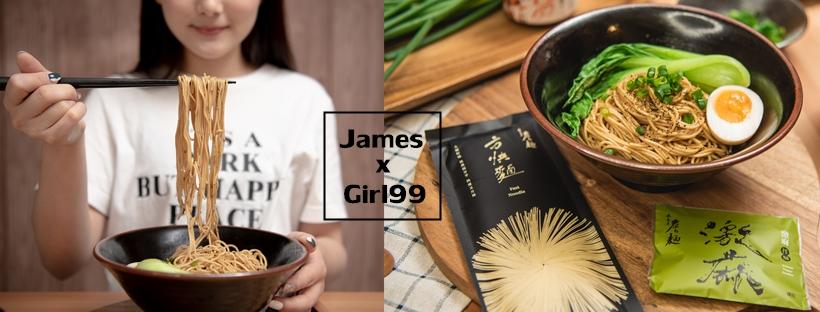 搶攻乾拌麵市場!詹姆士「詹麵」濃郁花椒香,又麻又辣原來可以這麼香!