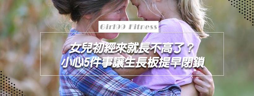 【月經保養】女兒初經來就長不高了?小心5件事讓生長板提早閉鎖