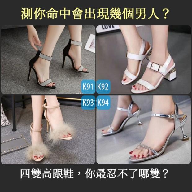 626_四雙高跟鞋,你最忍不了哪雙?測你命中會出現幾個男人?