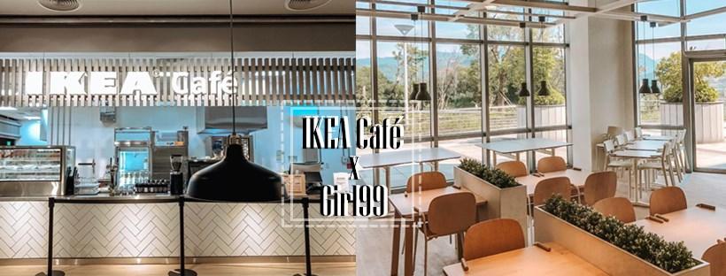 全台首間IKEA Café只有在這裡!北台灣最美的河景餐廳有現煎肋眼牛排,還有大片落地窗跟原裝進口北歐風格兒童遊戲室!