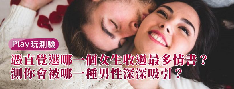 【愛情心理測驗】憑直覺選哪一個女生收過最多情書? 測你會被哪一種男性深深吸引?