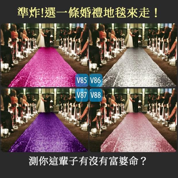 635_準炸!選一條婚禮地毯來走!測你這輩子有沒有富婆命?_主圖.jpg