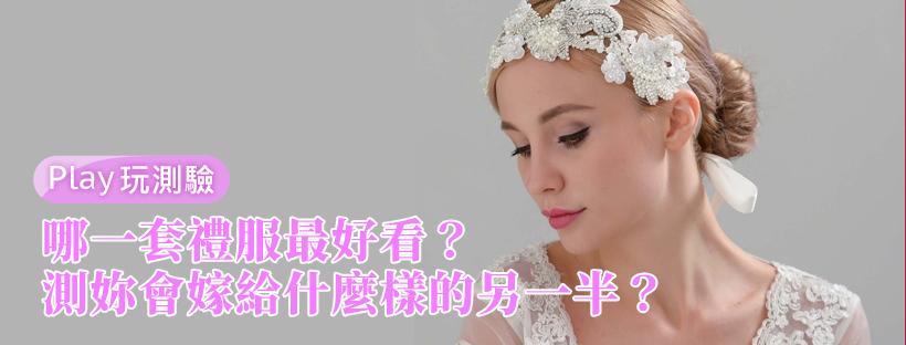 【愛情心理測驗】哪一套禮服最好看?測妳會嫁給什麼樣的另一半?