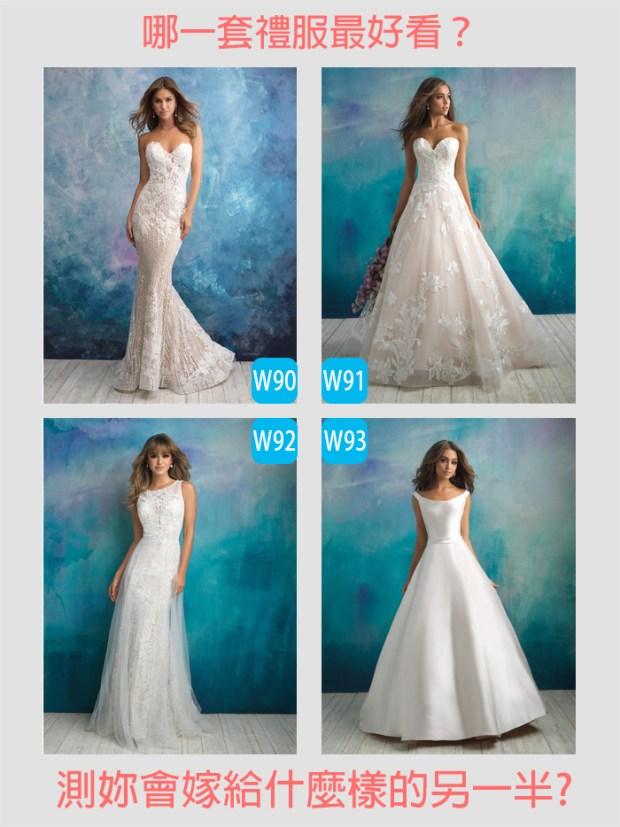 636_哪一套禮服最好看?測妳會嫁給什麼樣的另一半.jpg