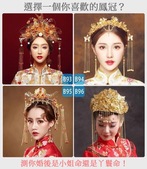 641_選擇一個你喜歡的鳳冠,測你婚後是小姐命還是丫鬟命!.jpg
