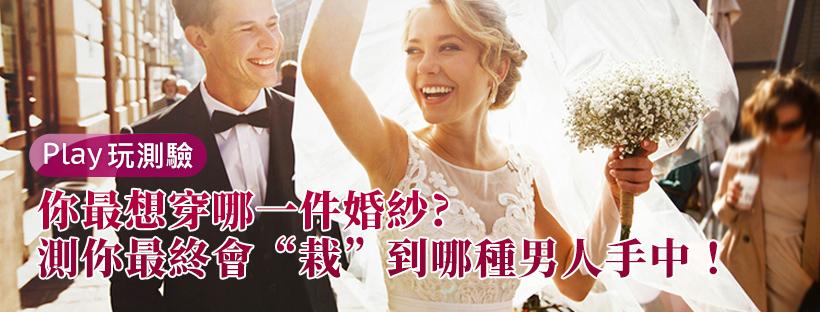 """【愛情心理測驗】你最想穿哪一件婚紗測你最終會""""栽""""到哪種男人手中!"""