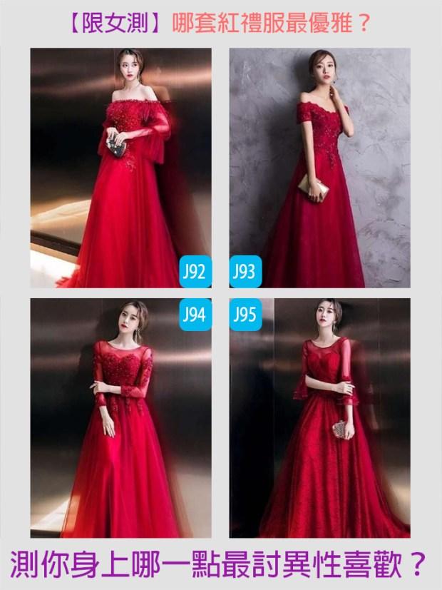 【愛情心理測驗】哪套紅禮服最優雅?測你身上哪一點最討異性喜歡?