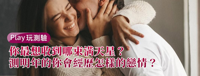 【愛情心理測驗】你最想收到哪束满天星,測明年的你會經歷怎樣的戀情?