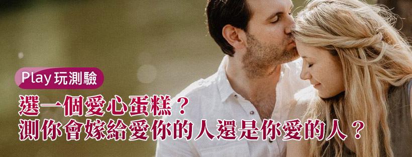 【愛情心理測驗】選一個愛心蛋糕?測你會嫁給愛你的人還是你愛的人?