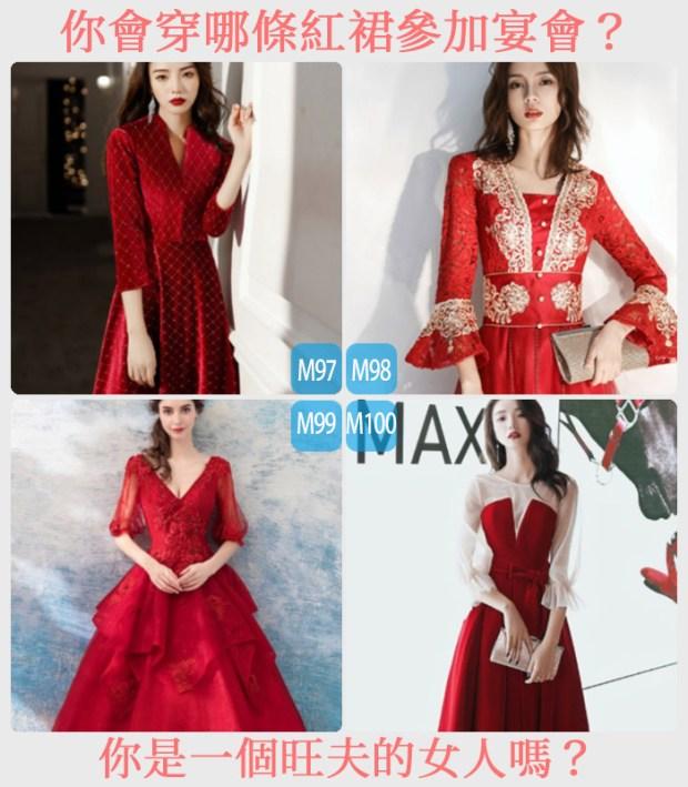 你會穿哪條紅裙參加宴會?你是一個旺夫的女人嗎?