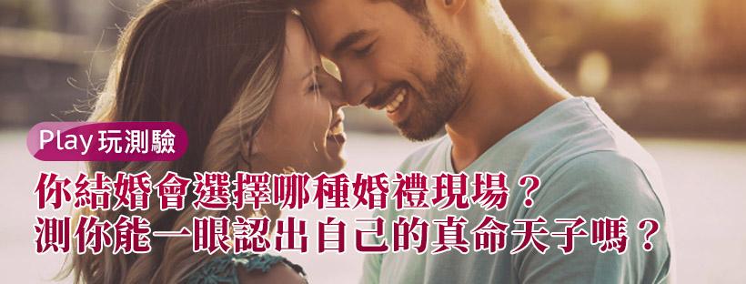 【愛情心理測驗】你結婚會選擇哪種婚禮現場?測你能一眼認出自己的真命天子嗎?