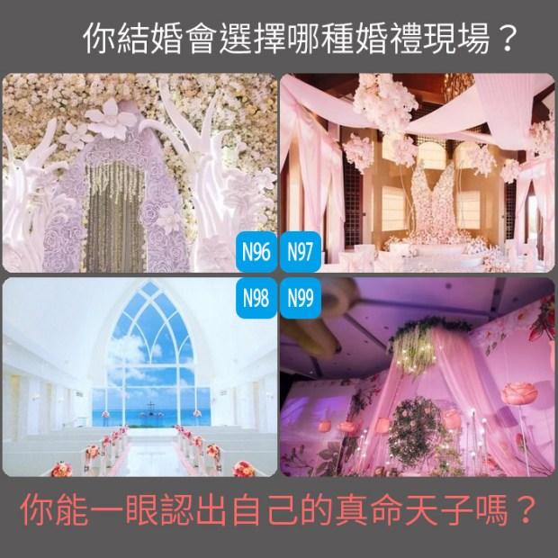 你結婚會選擇哪種婚禮現場?測你能一眼認出自己的真命天子嗎?