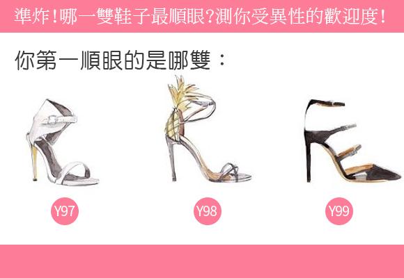 【愛情心理測驗】準炸!哪一雙鞋子最順眼!測你受異性的歡迎度?