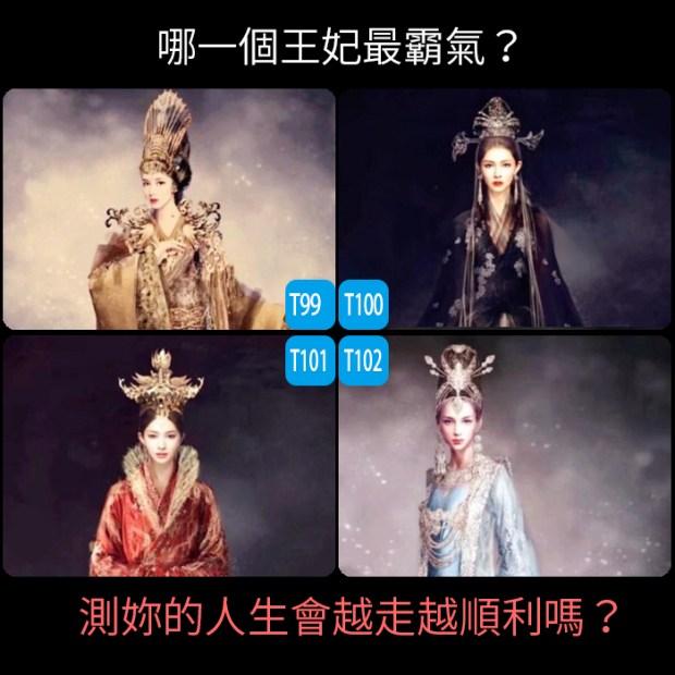 702_哪一個王妃最霸氣?測你的人生會越走越順利嗎?