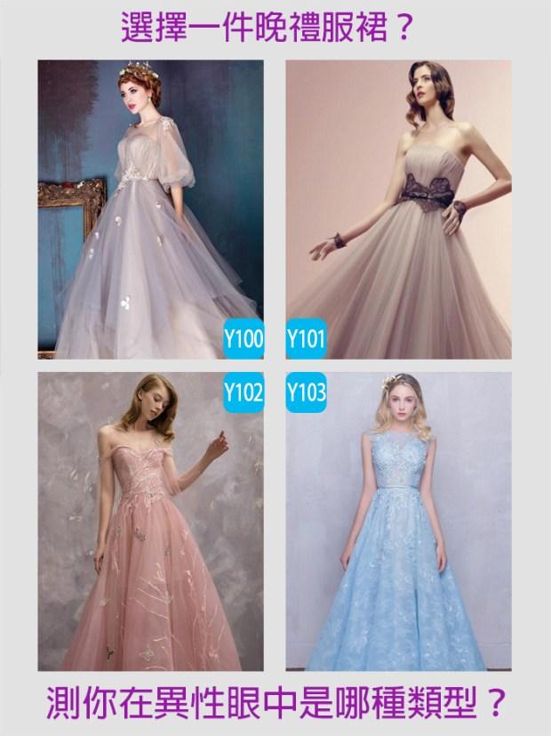 【愛情心理測驗】選擇一件晚禮服裙,測你在異性眼中是哪種類型?