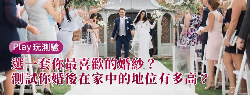 選一套你最喜歡的婚紗?測試你婚後在家中的地位有多高?