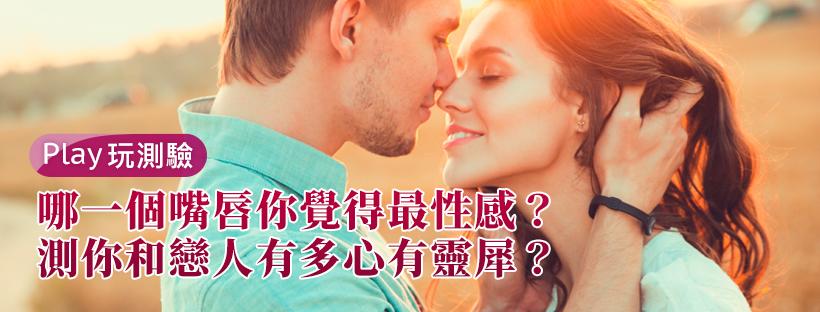 【愛情心理測驗】哪一個嘴唇你覺得最性感?測你和戀人有多心有靈犀?