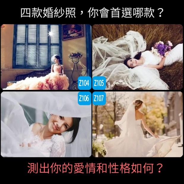 四款婚紗照,你會首選哪款?測出你的愛情和性格如何