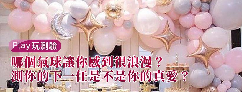 哪個氣球讓你感到很浪漫?測你的下一任是不是你的真愛?