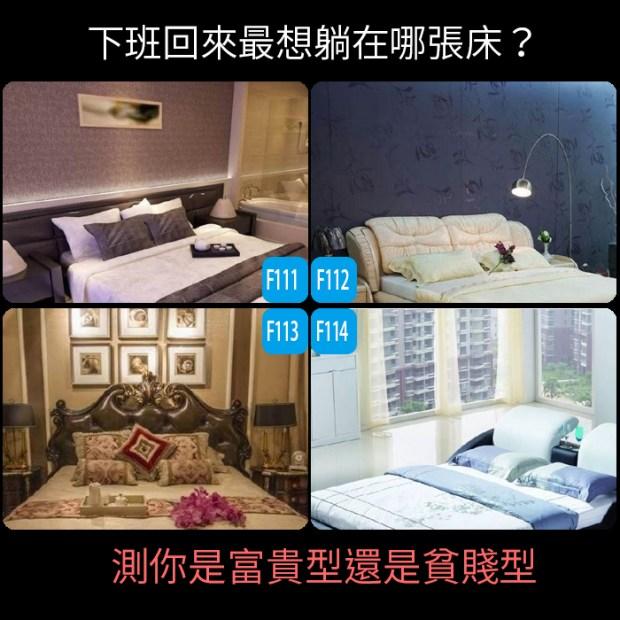 下班回來最想躺在哪張床測你是富貴型還是貧賤型