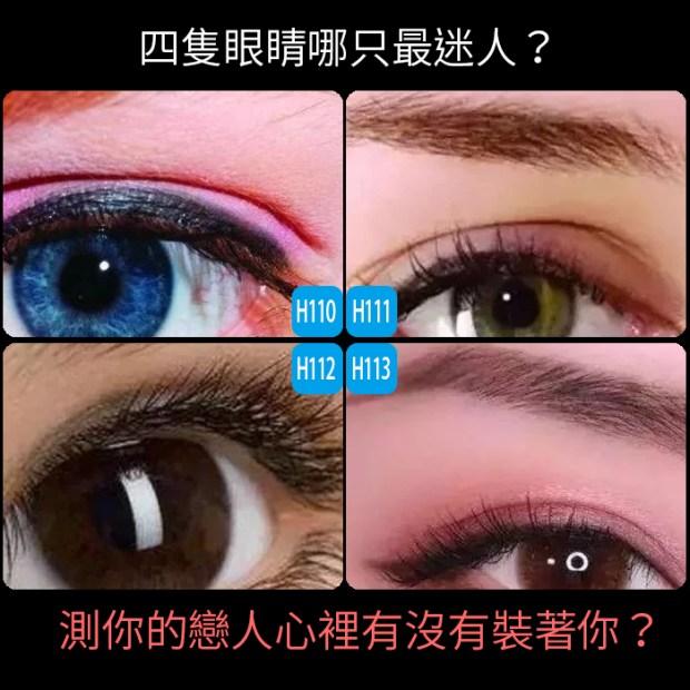 四隻眼睛哪只最迷人?測你的戀人心裡有沒有裝著你?