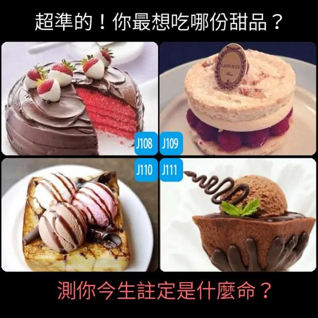 超準的!你最想吃哪份甜品?測你今生註定是什麼命?