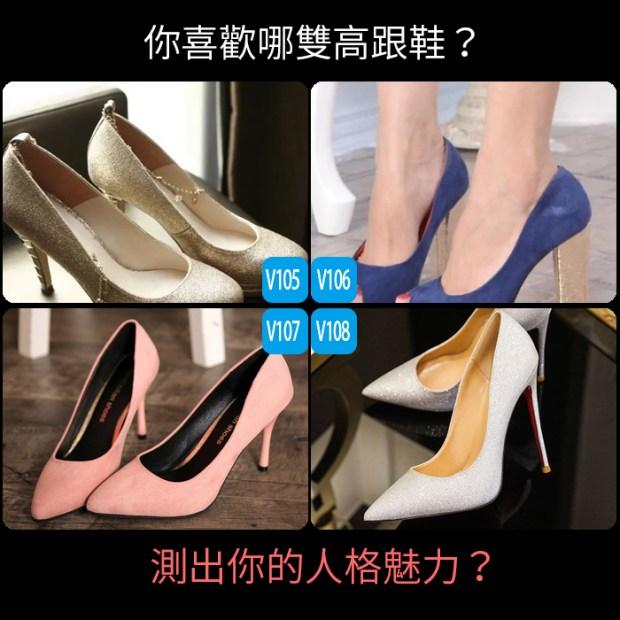 你喜歡哪雙高跟鞋?測出你的人格魅力?