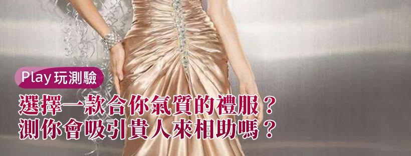 【愛情心理測驗】選擇一款合你氣質的禮服,測你會吸引貴人來相助嗎?