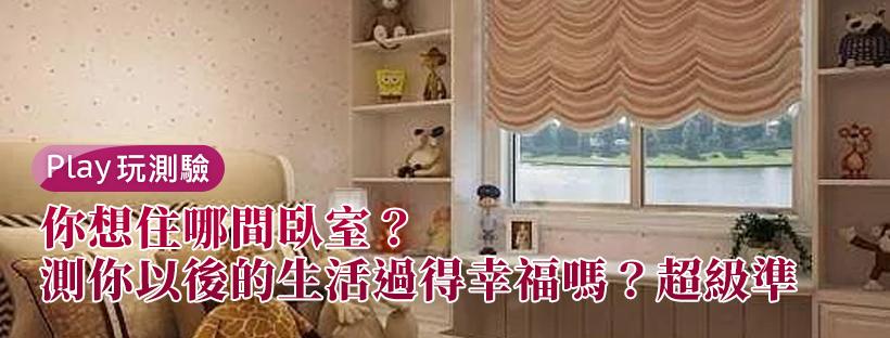 【愛情心理測驗】你想住哪間臥室?測你以後的生活過得幸福嗎?超級準