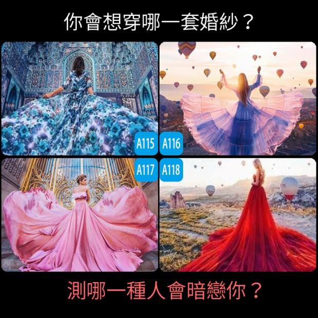 【愛情心理測驗】你會想穿哪一套婚紗?測哪一種人會暗戀你?