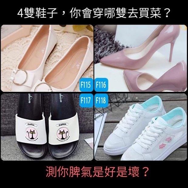 4雙鞋子,你會穿哪雙去買菜?測你脾氣是好是壞?