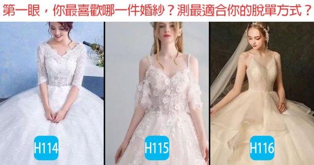 【愛情心理測驗】第一眼,你最喜歡哪一件婚紗?測最適合你的脫單方式?