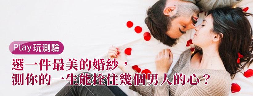 【愛情心理測驗】選一件最美的婚紗,測你的一生能拴住幾個男人的心?