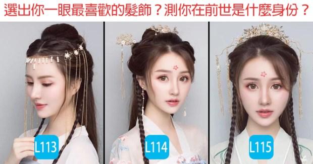 選出你一眼最喜歡的髮飾?測你在前世是什麼身份?