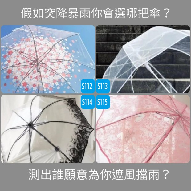 【愛情心理測驗】假如突降暴雨你會選哪把傘?測出誰願意為你遮風擋雨?