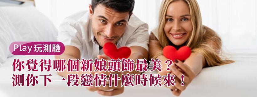 【愛情心理測驗】你覺得哪個新娘頭飾最美?測你下一段戀情什麼時候來!