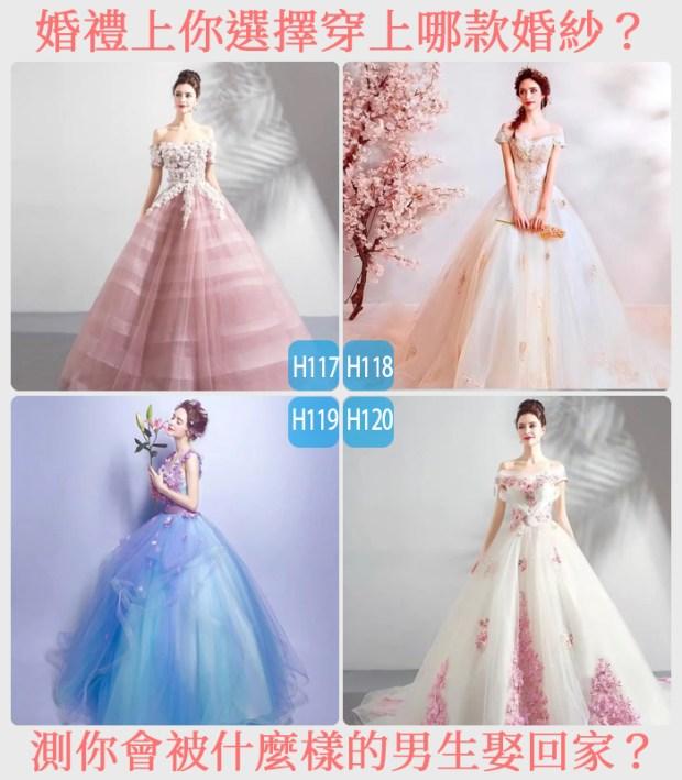 婚禮上你選擇穿上哪款婚紗?測你會被什麼樣的男生娶回家?