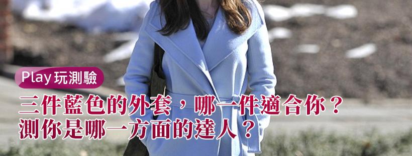 【性格心理測驗】三件藍色的外套,哪一件適合你?測你是哪一方面的達人?