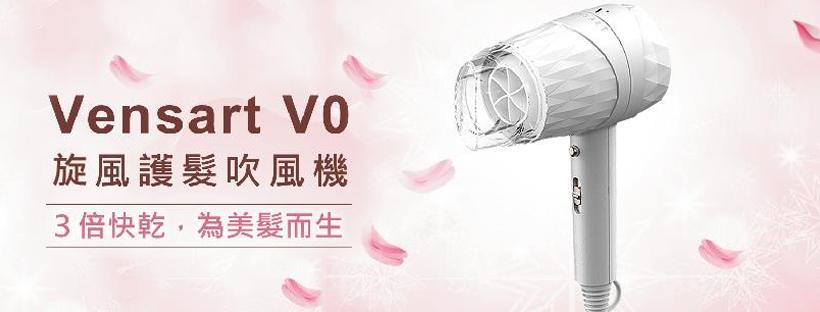 吹風機怎麼選?你一定要知道這一台VENSART螺旋風護髮吹風機