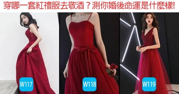 穿哪一套紅禮服去敬酒?測你婚後命運是什麼樣!