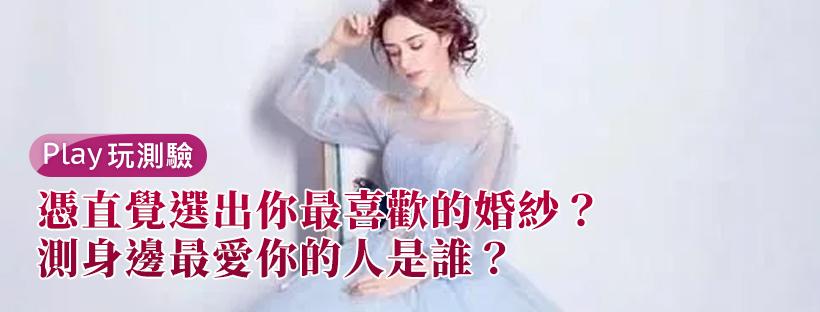 【愛情心理測驗】憑直覺選出你最喜歡的婚紗,測身邊最愛你的人是誰?