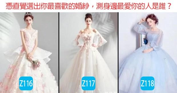 憑直覺選出你最喜歡的婚紗,測身邊最愛你的人是誰?