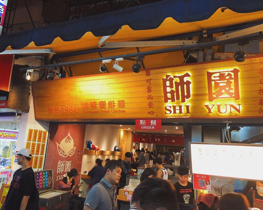 Shi Yun Chicken at Shida Night Market