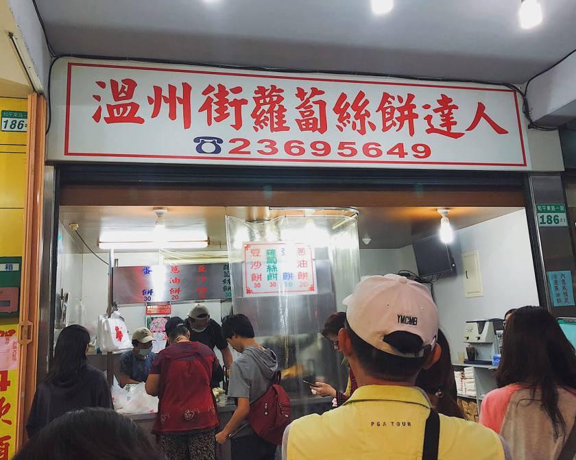 Wenzhou Street Daikon Pancake