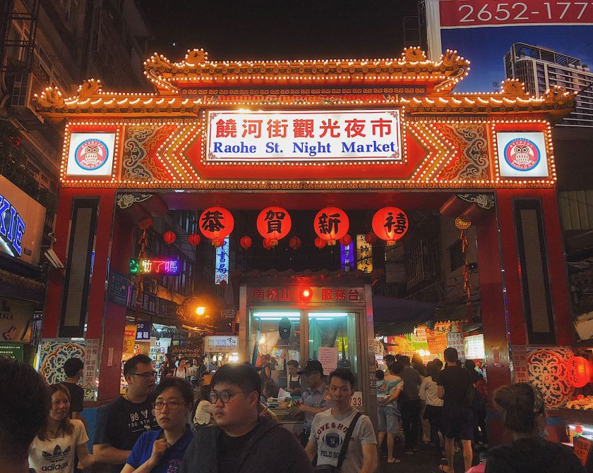 The South entrance of Raohe Night Market